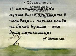 «С помощью письма лучше всего проникать в человека… черные слова на белой бу