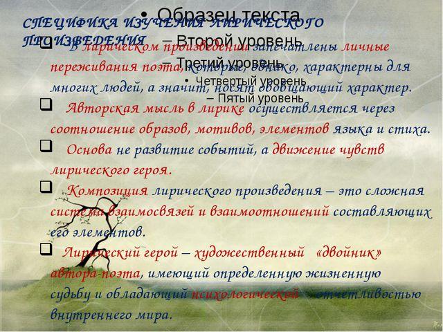 СПЕЦИФИКА ИЗУЧЕНИЯ ЛИРИЧЕСКОГО ПРОИЗВЕДЕНИЯ В лирическом произведении запеча...