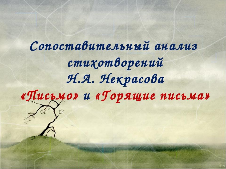 Сопоставительный анализ стихотворений Н.А. Некрасова «Письмо» и «Горящие пис...