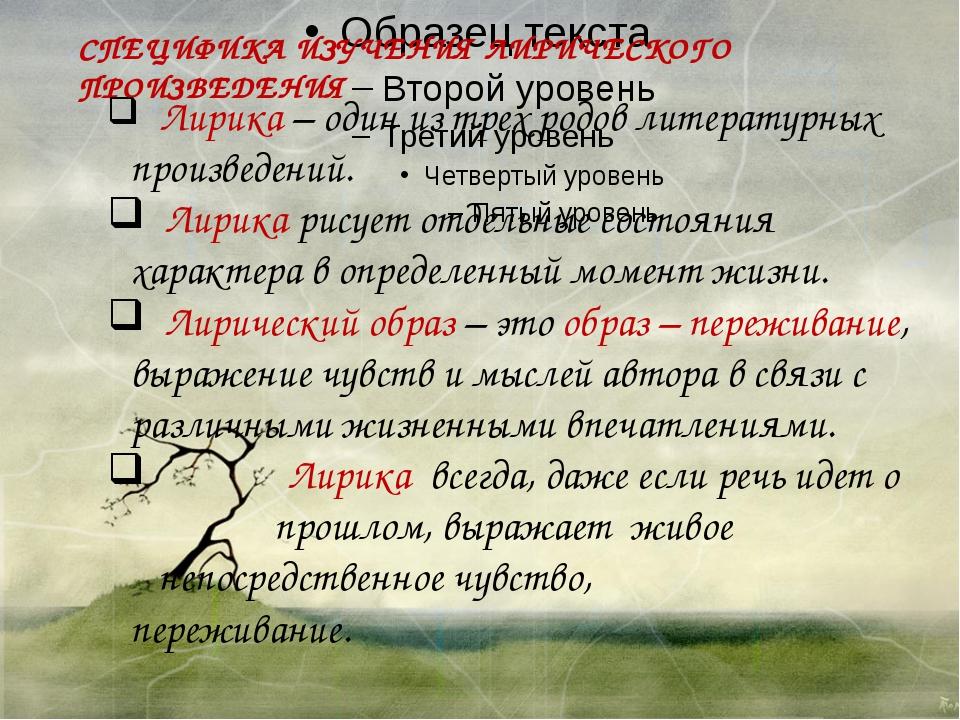 СПЕЦИФИКА ИЗУЧЕНИЯ ЛИРИЧЕСКОГО ПРОИЗВЕДЕНИЯ Лирика – один из трех родов лите...