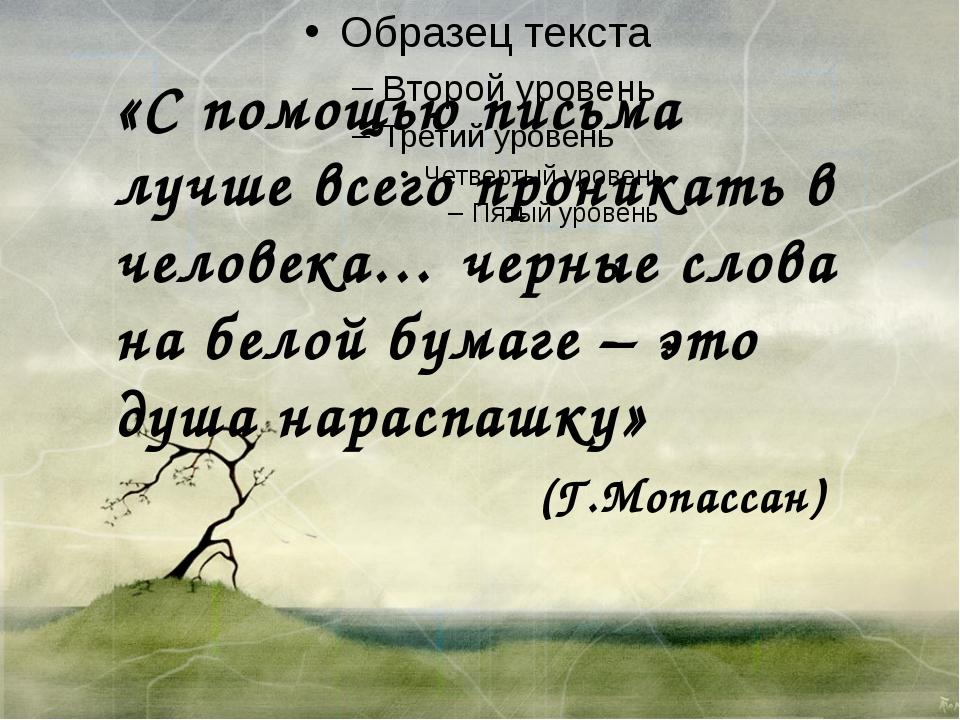 «С помощью письма лучше всего проникать в человека… черные слова на белой бу...