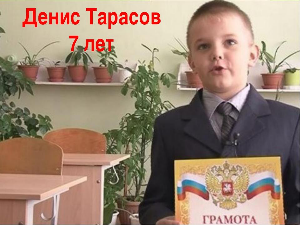 Денис Тарасов 7 лет