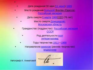 Имя при рождении:Анна Андреевна Го́ренко Дата рождения:30 мая (11 июня)1889