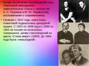 Кроме поэтических произведений перу Ахматовой принадлежат замечательные стать