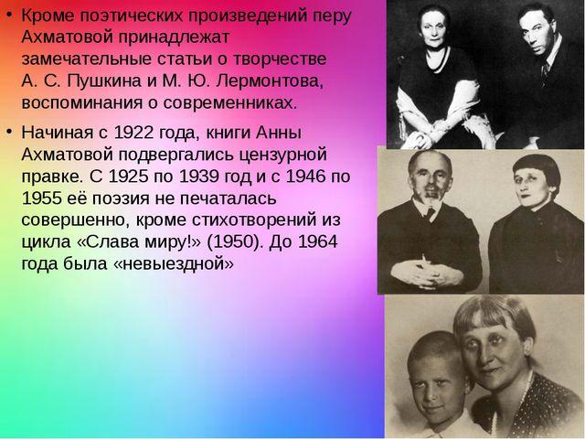 Кроме поэтических произведений перу Ахматовой принадлежат замечательные стать...