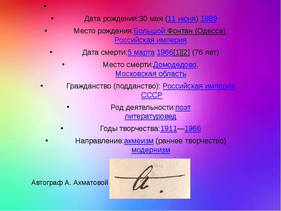Имя при рождении:Анна Андреевна Го́ренко Дата рождения:30 мая (11 июня)1889...