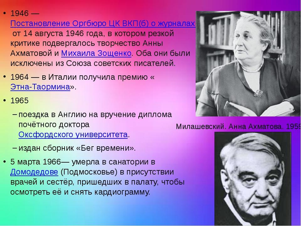 1946—Постановление Оргбюро ЦК ВКП(б) о журналах «Звезда» и «Ленинград»от 1...
