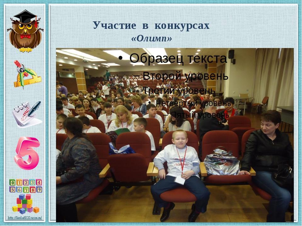 Участие в конкурсах «Олимп»