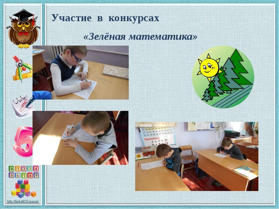Участие в конкурсах «Зелёная математика»