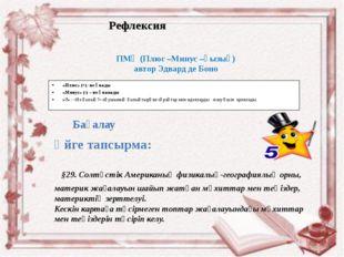 ПМҚ (Плюс –Минус –қызық) автор Эдвард де Боно «Плюс» (+)- не ұнады «Минус» (