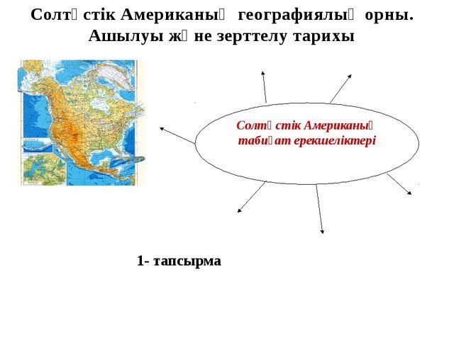 Солтүстік Американың географиялық орны. Ашылуы және зерттелу тарихы Солтүстік...