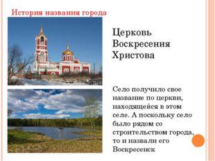 История названия города Церковь Воскресения Христова Село получило свое назва