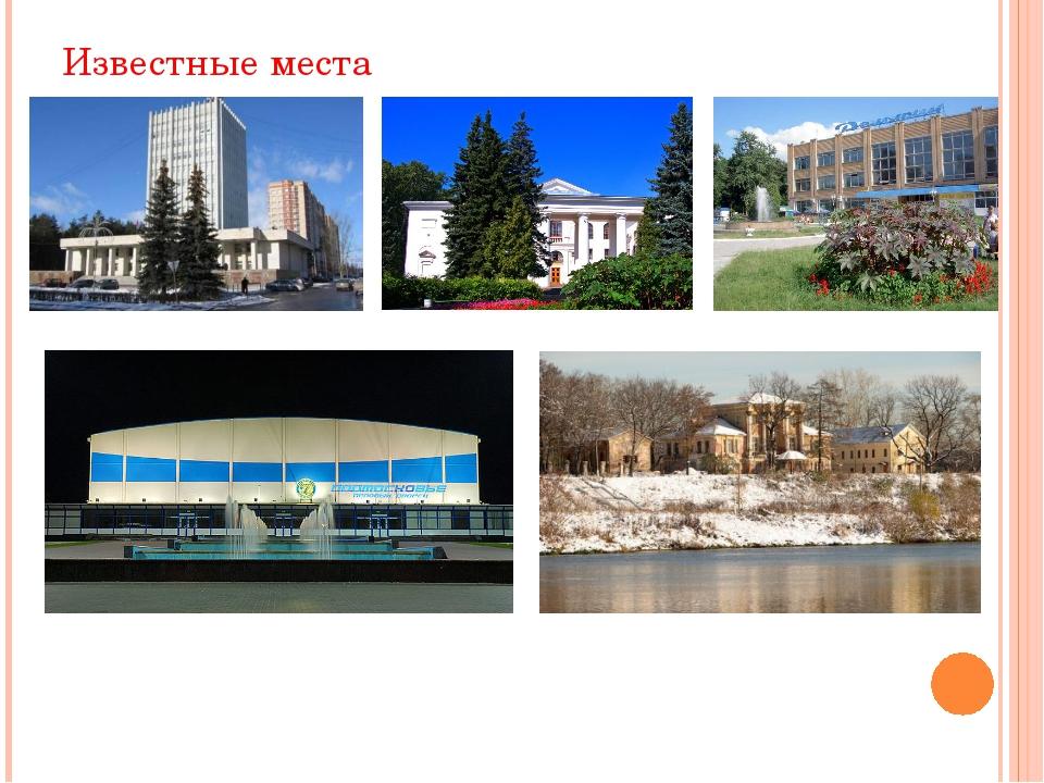 Известные места