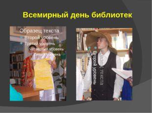 Всемирный день библиотек