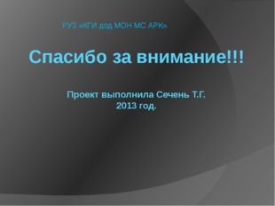Спасибо за внимание!!! Проект выполнила Сечень Т.Г. 2013 год. РУЗ «КГИ дод МО
