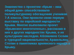 Знакомство с проектом «Крым – наш общий дом» способствовало поликультурному