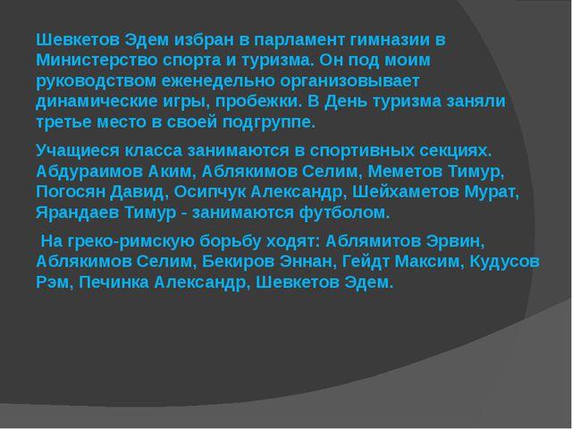Шевкетов Эдем избран в парламент гимназии в Министерство спорта и туризма. О...