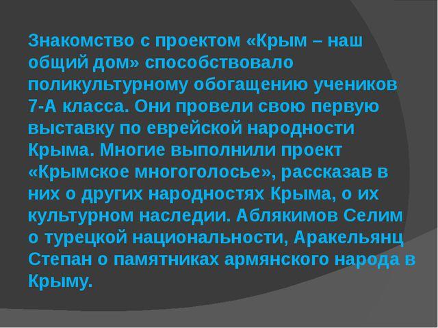 Знакомство с проектом «Крым – наш общий дом» способствовало поликультурному...