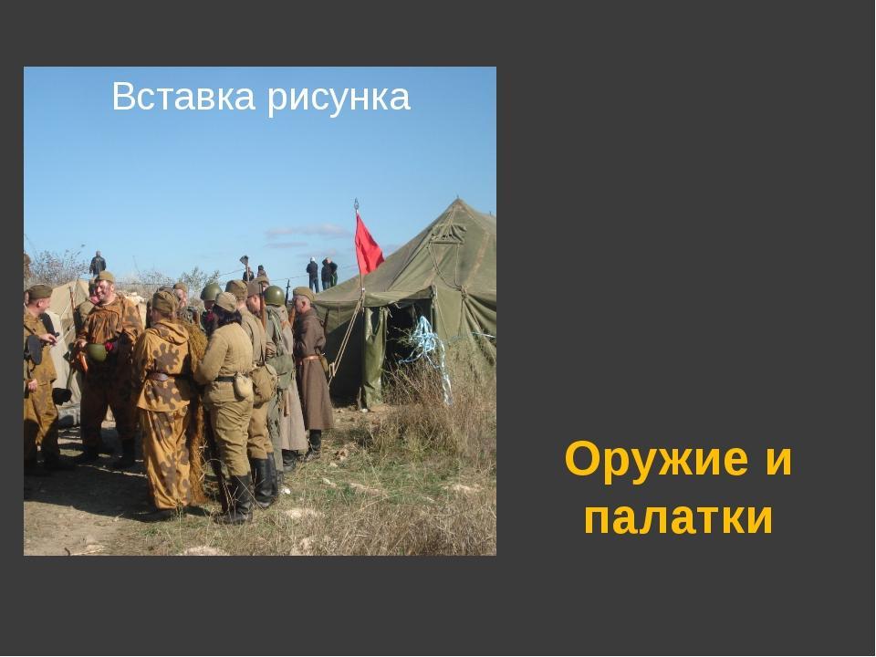 Оружие и палатки
