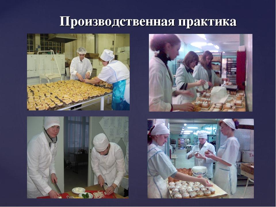 Производственная практика