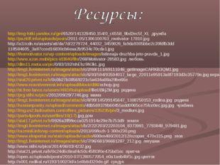 http://img-fotki.yandex.ru/get/6520/141328450.154/0_c6558_9bd2ec5f_XL дружба