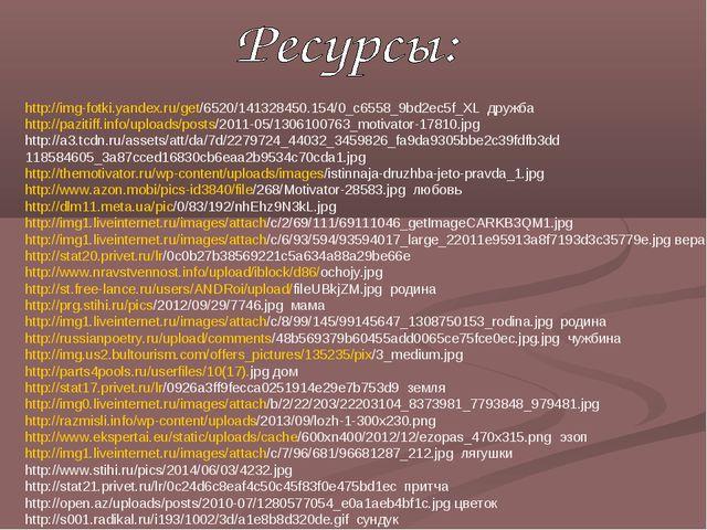 http://img-fotki.yandex.ru/get/6520/141328450.154/0_c6558_9bd2ec5f_XL дружба...
