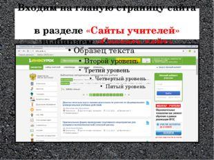 Входим на гланую страницу сайта в разделе «Сайты учителей» выбираем «Создать