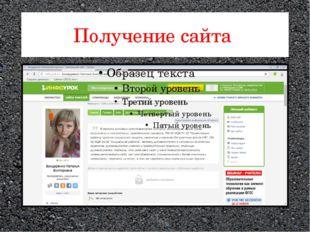 Получение сайта
