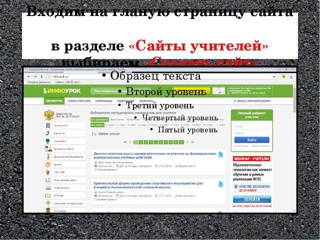 Входим на гланую страницу сайта в разделе «Сайты учителей» выбираем «Создать...