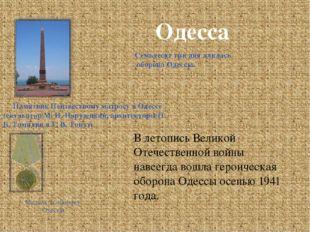 Одесса Памятник Неизвестному матросу в Одессе (скульптор М. И. Нарузецкий, а
