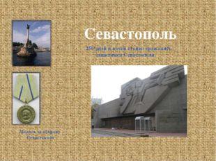 Севастополь Медаль за оборону Севастополя 250 дней и ночей стойко сражались з