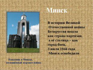 Памятник в Минске, посвящённый жертвам войны Минск В историю Великой Отечеств