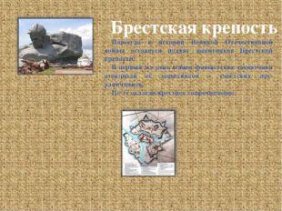 Брестская крепость Навсегда в истории Великой Отечественной войны останется п