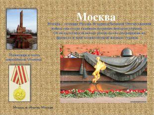 Памятник в честь защитников Москвы Медаль за оборону Москвы Москва Москва – с