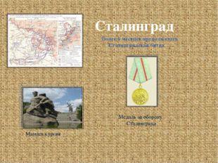 Сталинград Мамаев курган Медаль за оборону Сталинграда Более 6 месяцев продол