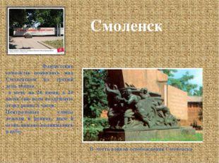Смоленск В честь воинов освобождения Смоленска Фашистские самолёты появились