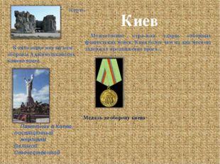 Композиция над музеем обороны Аджимушкайских каменоломен Киев Памятник в Киев