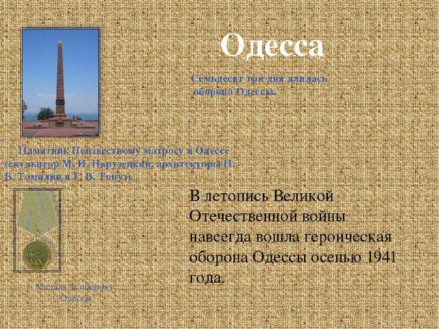Одесса Памятник Неизвестному матросу в Одессе (скульптор М. И. Нарузецкий, а...
