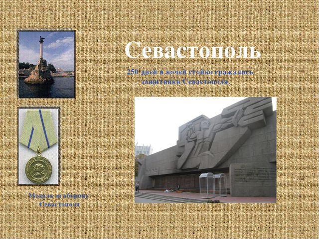 Севастополь Медаль за оборону Севастополя 250 дней и ночей стойко сражались з...