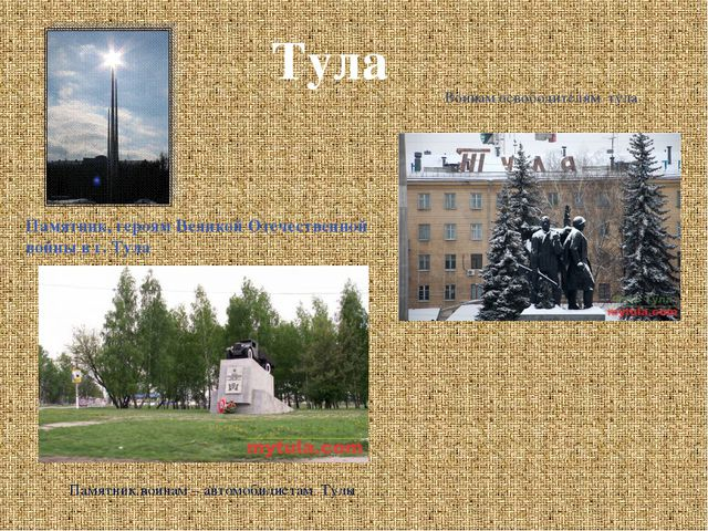 Тула Памятник, героям Великой Отечественной войны в г. Тула Памятник воинам –...