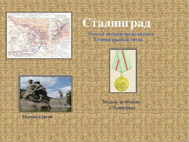 Сталинград Мамаев курган Медаль за оборону Сталинграда Более 6 месяцев продол...