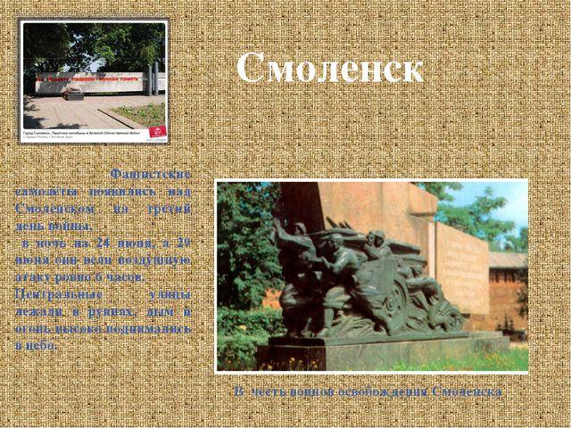 Смоленск В честь воинов освобождения Смоленска Фашистские самолёты появились...