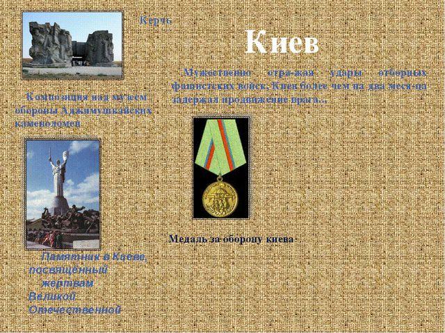 Композиция над музеем обороны Аджимушкайских каменоломен Киев Памятник в Киев...