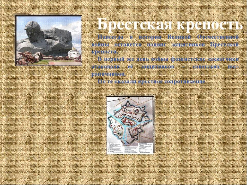 Брестская крепость Навсегда в истории Великой Отечественной войны останется п...