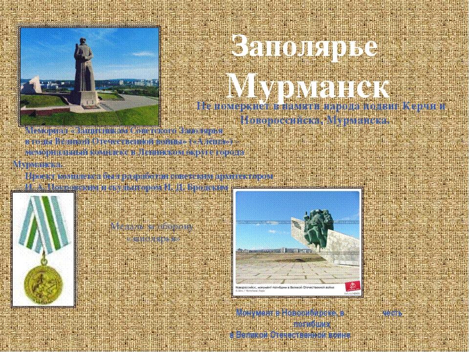 Мемориал «Защитникам Советского Заполярья в годы Великой Отечественной войны»...