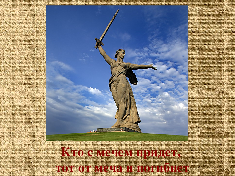 Кто с мечем придет, тот от меча и погибнет