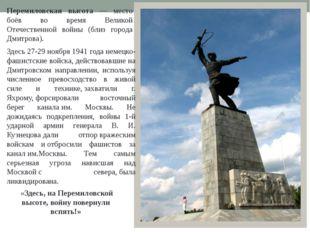 Перемиловская высота — место боёв во время Великой Отечественной войны (близ