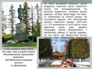 На 86-м километре Минского шоссе воздвигнут памятник Герою Советского Союза З