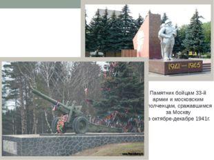Памятник бойцам 33-й армии и московским ополченцам, сражавшимся за Москву в о