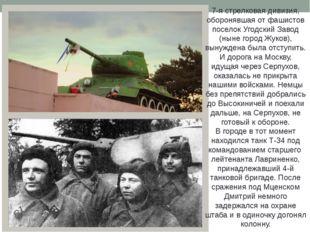 7-я стрелковая дивизия, оборонявшая от фашистов поселок Угодский Завод (ныне